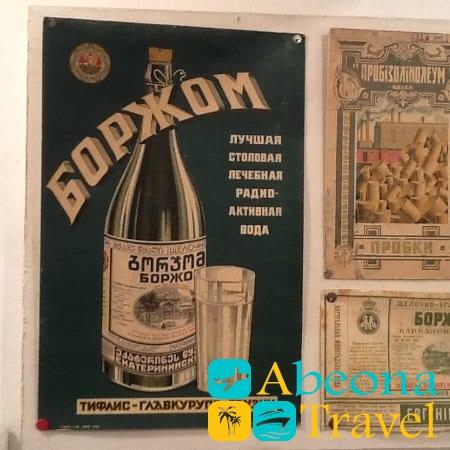 краеведческий музей Боржоми